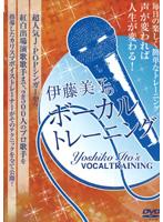 伊藤美子のボーカルトレーニング
