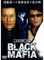 BLACK MAFIA 絆