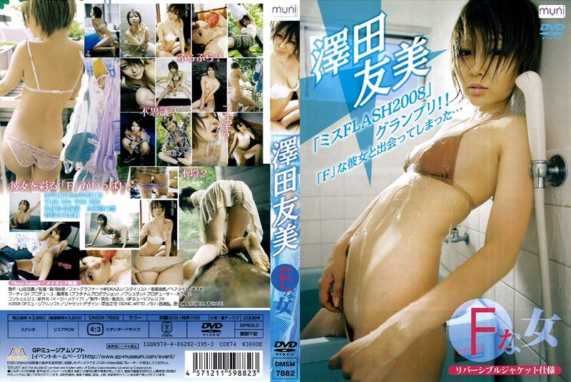 DMSM-7882 Yumi Sawada 澤田友美 Fな女