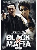 BLACK MAFIA 絆 完結編