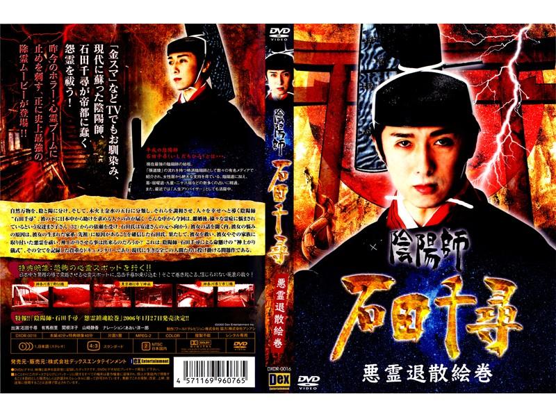 DMM.com [悪霊退散絵巻/陰陽師・石田千尋] DVDレンタル