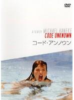 コード・アンノウン