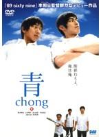 青-chong-