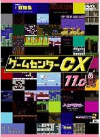 ゲームセンターCX 11.0