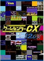 ゲームセンターCX 12.0