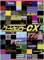 ゲームセンターCX 17.0
