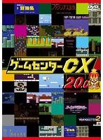 ゲームセンターCX 20.0