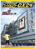 ゲームセンターCX 24 課長はレミングスを救う Vol.1 ~スタート編~