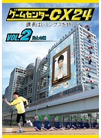 ゲームセンターCX 24 課長はレミングスを救う Vol.2 ~足止め編~