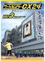 ゲームセンターCX 24 課長はレミングスを救う Vol.3 ~ラストスパート編~