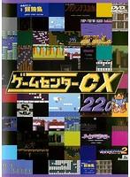 ゲームセンターCX 22.0