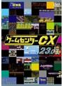 ゲームセンターCX 23.0