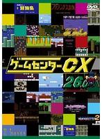 ゲームセンターCX 26.0