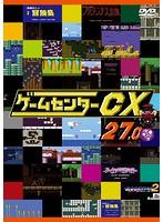 ゲームセンターCX 27.0