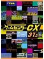 ゲームセンターCX 31.0