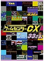 ゲームセンターCX 33.0
