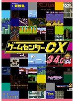 ゲームセンターCX 34.0