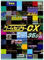 ゲームセンターCX 35.0