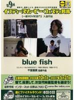 第9回インディーズムービー・フェスティバル 「blue fish」