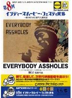 第8回インディーズムービー・フェスティバル 「EVERYBODY ASSHOLES」