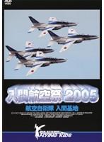 入間航空祭 2005 航空自衛隊 入間基地