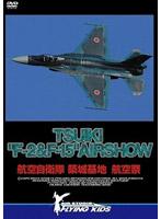 TSUIKI 'F-2 & F-15' AIRSHOW 航空自衛隊 築城航空祭2007