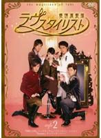 ラヴ スタイリスト 愛情魔髪師 Vol.2