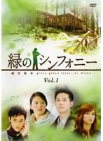 緑のシンフォニー 緑光森林 Vol.1