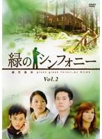 緑のシンフォニー 緑光森林 Vol.2