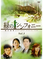 緑のシンフォニー 緑光森林 Vol.3