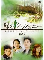 緑のシンフォニー 緑光森林 Vol.4