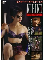 KIRIKO ザ・ブラインドキャット