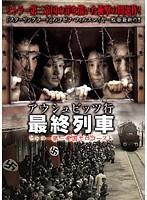 アウシュビッツ行 最終列車 ヒトラー第三帝国ホロコースト