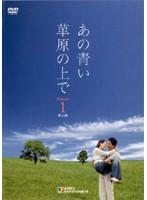 あの青い草原の上で シーズン1 Vol.1