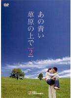 あの青い草原の上で シーズン1 Vol.2