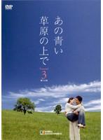 あの青い草原の上で シーズン1 Vol.3