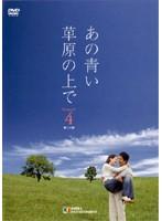 あの青い草原の上で シーズン1 Vol.4