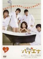 恋するハイエナ Vol.04