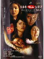 ハルキWebシネマ Vol.4 怖い本シリーズ