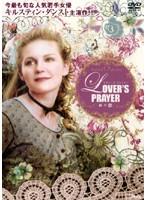 LOVER'S PRAYER~はつ恋~