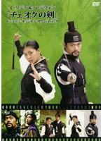 イ・ソジン&ハ・ジウォン 「チェオクの剣」 ビジュアル・オリジナル・サウンドトラックDVD