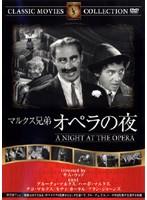 マルクス兄弟 オペラの夜