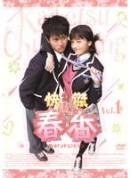 快傑春香 Vol.1