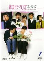 韓国ドラマOSTコレクション Vol.1 ~ドラマ音楽DVD集~