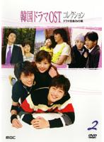 韓国ドラマOSTコレクション Vol.2 ~ドラマ音楽DVD集~