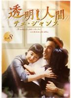 透明人間 チェ・ジャンス Vol.08