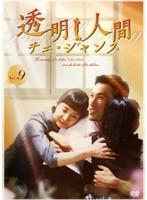 透明人間 チェ・ジャンス Vol.09