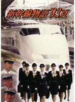 新幹線物語'93夏 Vol.1