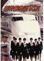 新幹線物語'93夏 Vol.2