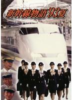 新幹線物語'93夏 Vol.3